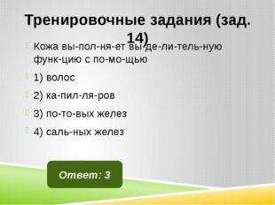 Тренировочные задания (зад. 14) Кожа выполняет выделительную функцию