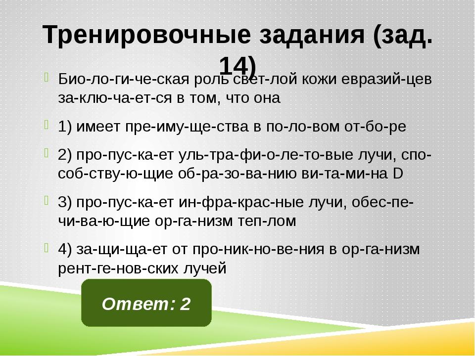 Тренировочные задания (зад. 14) Биологическая роль светлой кожи евразий...