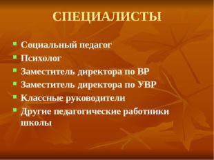 СПЕЦИАЛИСТЫ Социальный педагог Психолог Заместитель директора по ВР Заместите