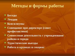 Методы и формы работы Беседы Лекции Консилиумы Совещание при директоре (совет