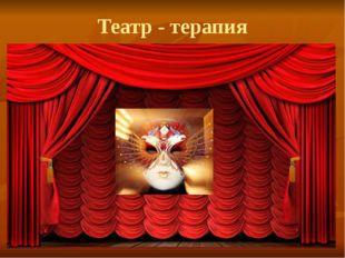 Театр - терапия