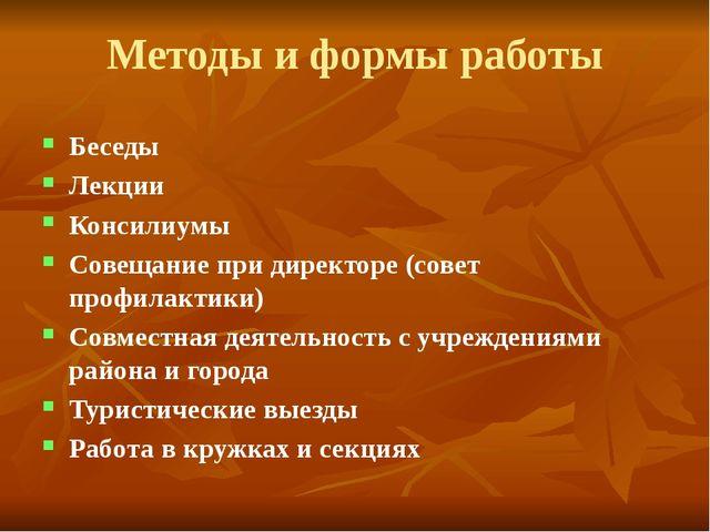 Методы и формы работы Беседы Лекции Консилиумы Совещание при директоре (совет...