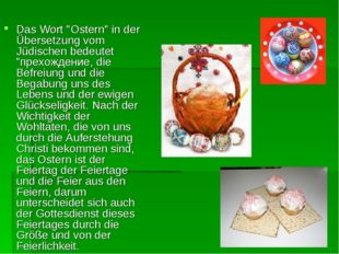 """Das Wort """"Ostern"""" in der Übersetzung vom Jüdischen bedeutet """"прехождение, die"""