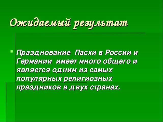 Ожидаемый результат Празднование Пасхи в России и Германии имеет много общего...