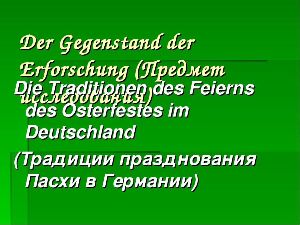 Der Gegenstand der Erforschung (Предмет исследования) Die Traditionen des Fei...