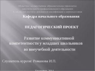 Кафедра начального образования ПЕДАГОГИЧЕСКИЙ ПРОЕКТ Развитие коммуникативно