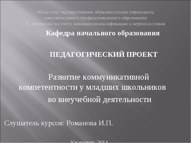 Кафедра начального образования ПЕДАГОГИЧЕСКИЙ ПРОЕКТ Развитие коммуникативно...