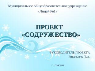 РУКОВОДИТЕЛЬ ПРОЕКТА Ентальцева Т.А. г. Лысьва ПРОЕКТ «СОДРУЖЕСТВО» Муниципал