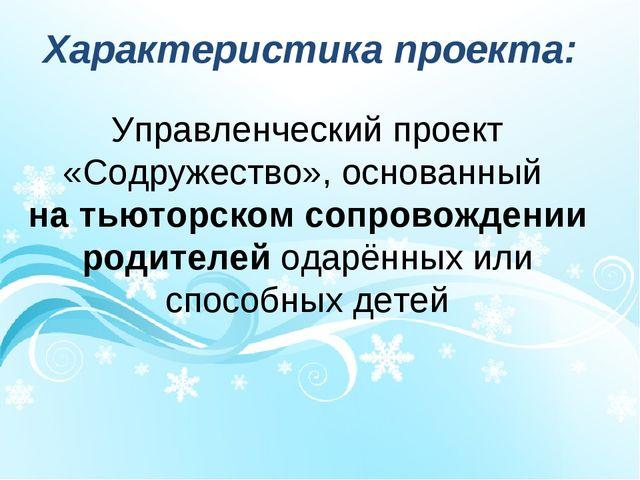 Характеристика проекта: Управленческий проект «Содружество», основанный на ть...