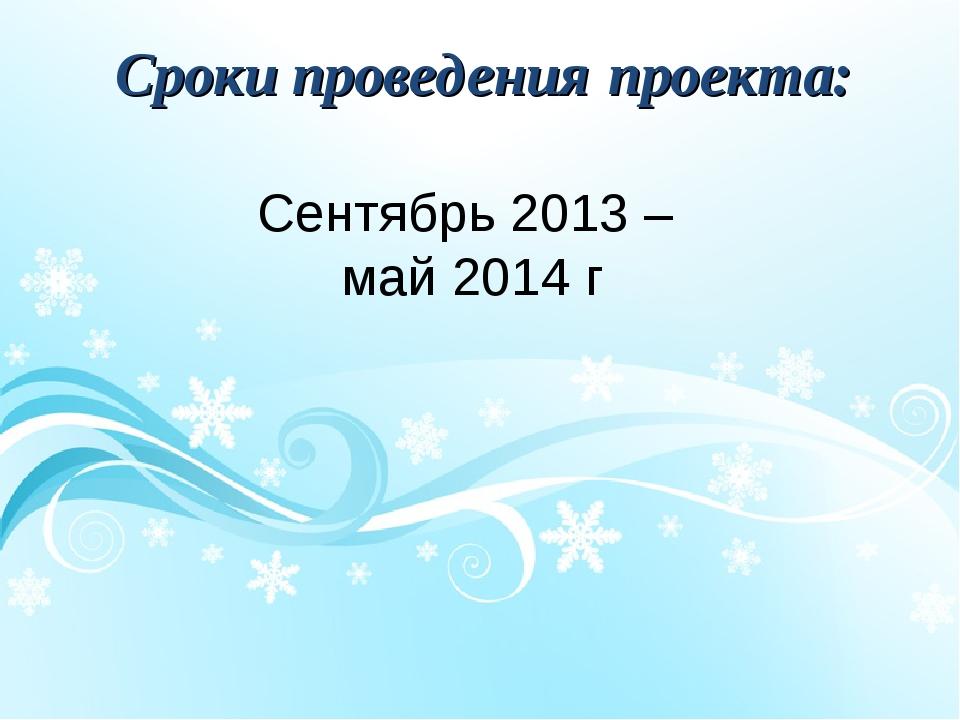 Сроки проведения проекта: Сентябрь 2013 – май 2014 г