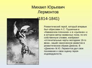 Михаил Юрьевич Лермонтов (1814-1841) Романтический герой, который впервые был