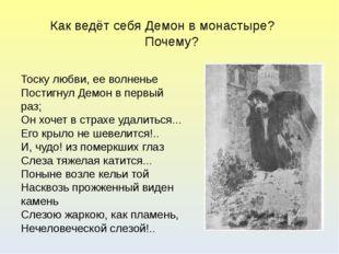 Как ведёт себя Демон в монастыре? Почему? Тоску любви, ее волненье Постигнул