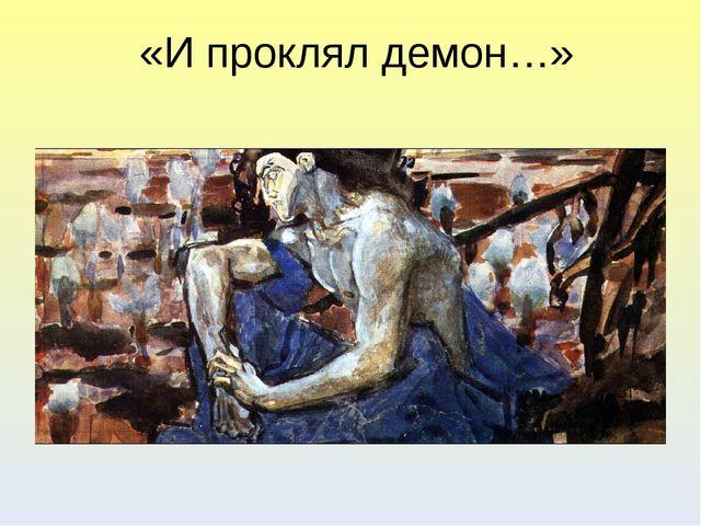 «И проклял демон…»