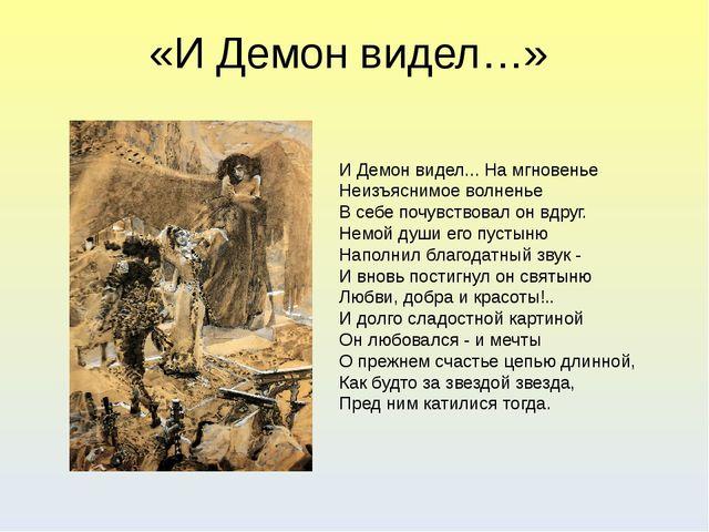 «И Демон видел…» И Демон видел... На мгновенье Неизъяснимое волненье В себе п...