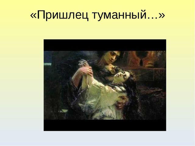 «Пришлец туманный…»
