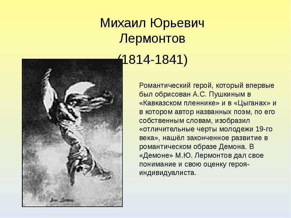Михаил Юрьевич Лермонтов (1814-1841) Романтический герой, который впервые был...