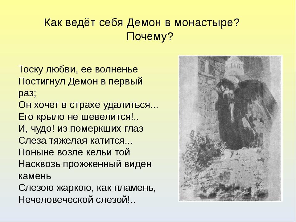 Как ведёт себя Демон в монастыре? Почему? Тоску любви, ее волненье Постигнул...