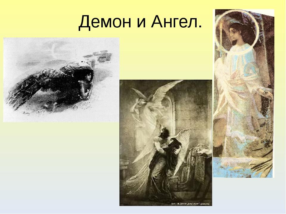Демон и Ангел.