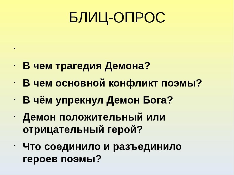 БЛИЦ-ОПРОС В чем трагедия Демона? В чем основной конфликт поэмы? В чём упрекн...
