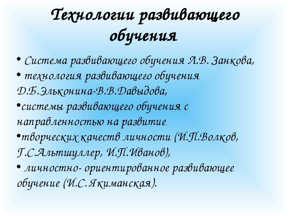 Технологии развивающего обучения Система развивающего обучения Л.В. Занкова,...