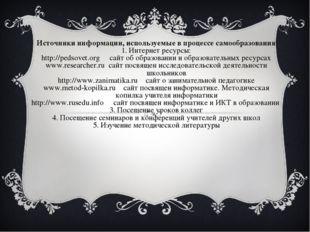 Источники информации, используемые в процессе самообразования 1. Интернет ре