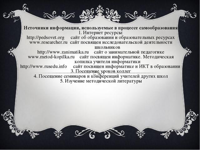 Источники информации, используемые в процессе самообразования 1. Интернет ре...