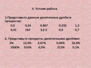 II. Устная работа. Представьте данные десятичные дроби в процентах: 0,5 0,24
