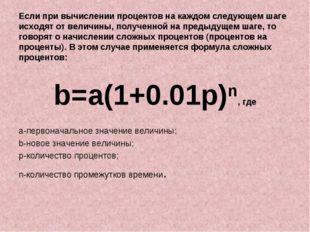 Если при вычислении процентов на каждом следующем шаге исходят от величины, п