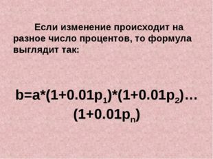 Если изменение происходит на разное число процентов, то формула выглядит т