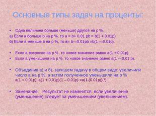 Основные типы задач на проценты: Одна величина больше (меньше) другой на р %.