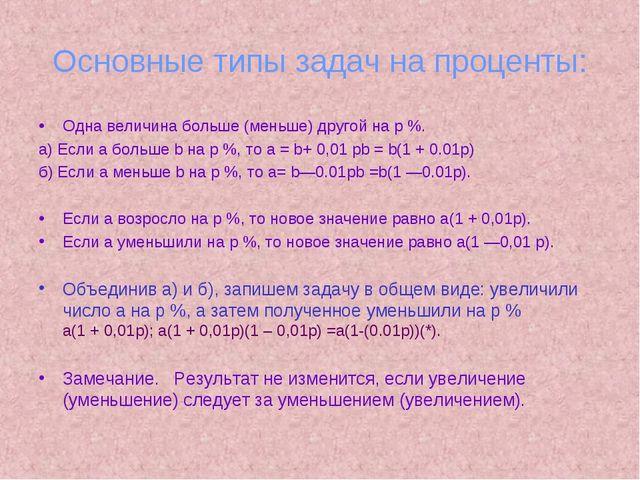 Основные типы задач на проценты: Одна величина больше (меньше) другой на р %....