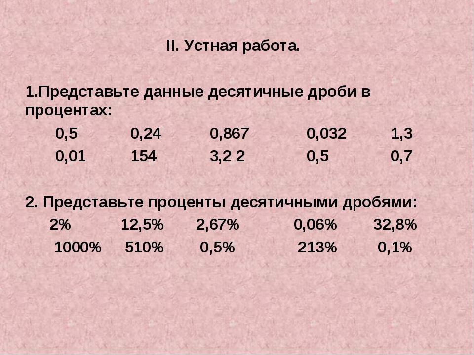 II. Устная работа. Представьте данные десятичные дроби в процентах: 0,5 0,24...