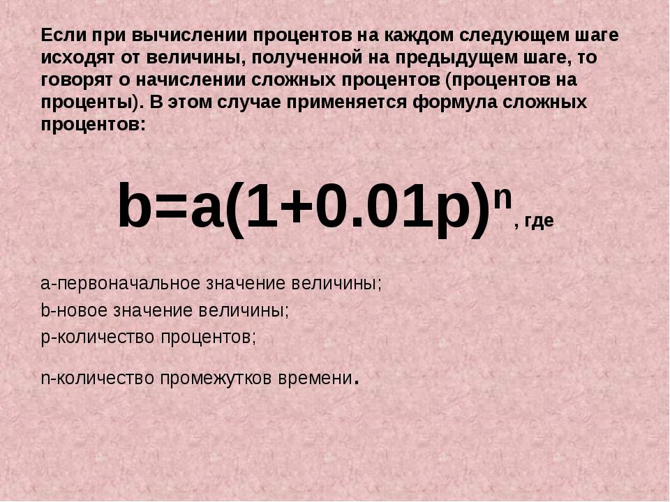 Если при вычислении процентов на каждом следующем шаге исходят от величины, п...