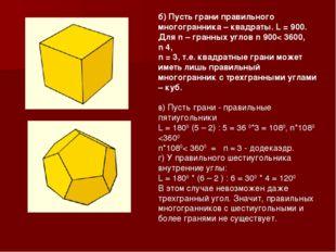 б) Пусть грани правильного многогранника – квадраты. L = 900. Для n – гранных