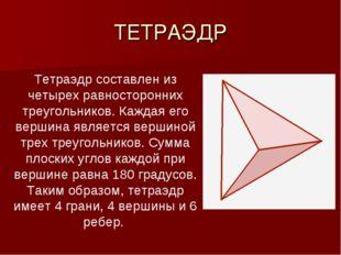 ТЕТРАЭДР Тетраэдр составлен из четырех равносторонних треугольников. Каждая е