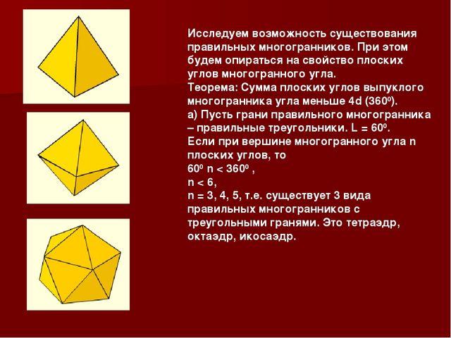 Исследуем возможность существования правильных многогранников. При этом будем...