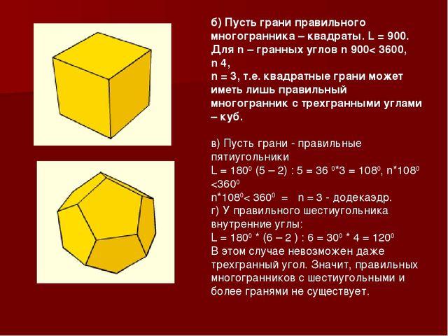 б) Пусть грани правильного многогранника – квадраты. L = 900. Для n – гранных...