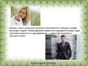 Фокина Лидия Петровна Вопрос, чем и насколько мужчины отличаются от женщин, в