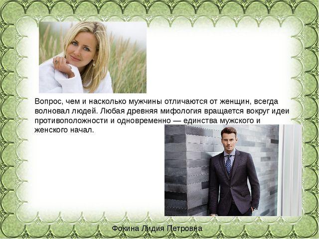 Фокина Лидия Петровна Вопрос, чем и насколько мужчины отличаются от женщин, в...