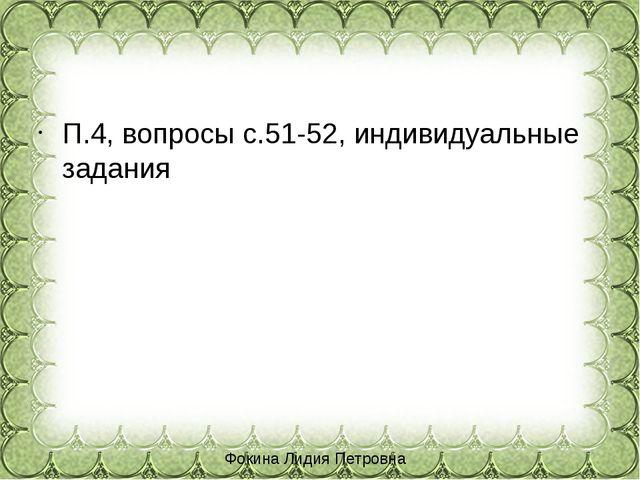 П.4, вопросы с.51-52, индивидуальные задания Фокина Лидия Петровна