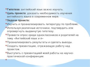 Гипотеза: английский язык важно изучать. Цель проекта: доказать необходимост