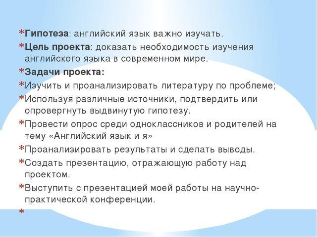 Гипотеза: английский язык важно изучать. Цель проекта: доказать необходимост...