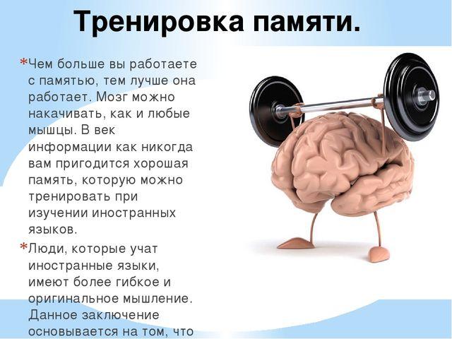 Тренировка памяти. Чем больше вы работаете с памятью, тем лучше она работает....
