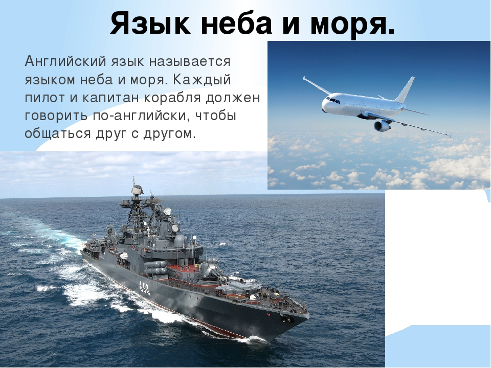 Язык неба и моря. Английский язык называется языком неба и моря. Каждый пилот...