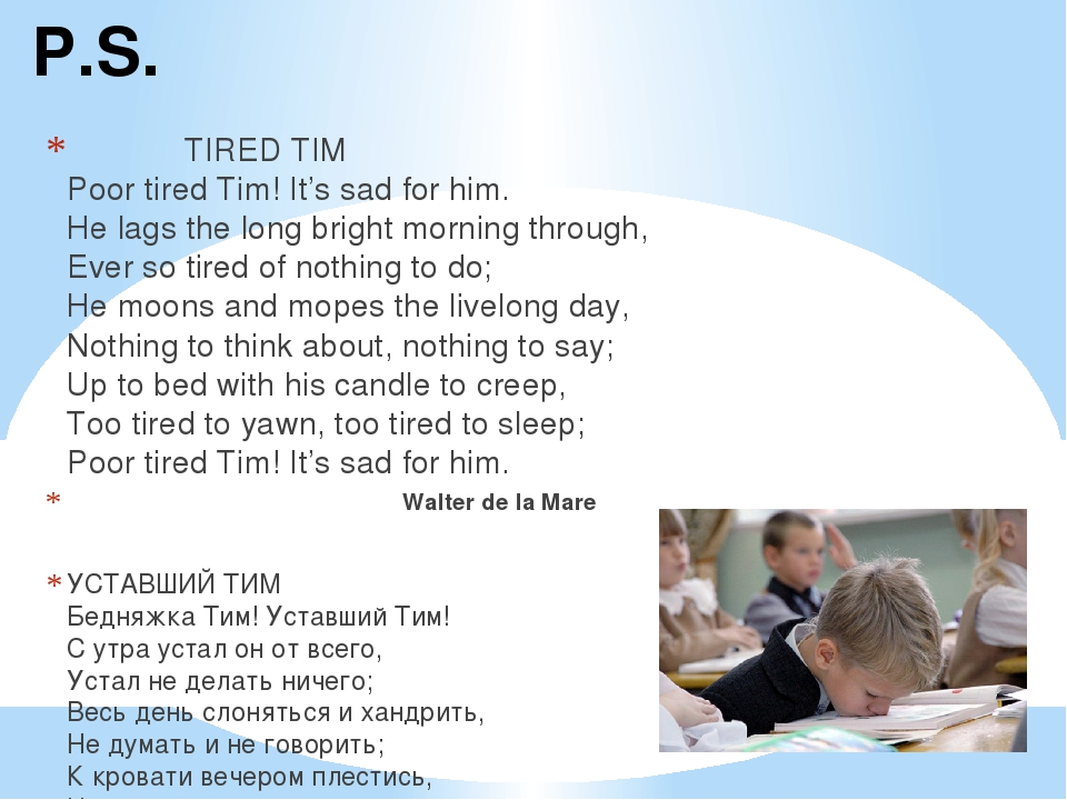 P.S.              TIRED TIM Poor tired Tim! It's sad for him. He lags the lon...