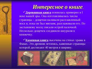 Интересное о книге. Деревянная книга появилась примерно в I веке нашей эры.