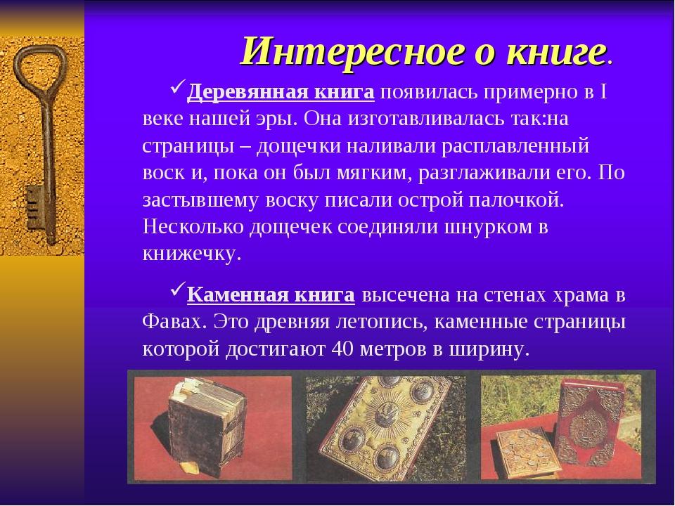 Интересное о книге. Деревянная книга появилась примерно в I веке нашей эры....