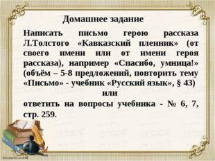 Домашнее задание Написать письмо герою рассказа Л.Толстого «Кавказский пленни