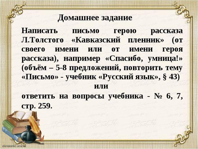 Домашнее задание Написать письмо герою рассказа Л.Толстого «Кавказский пленни...