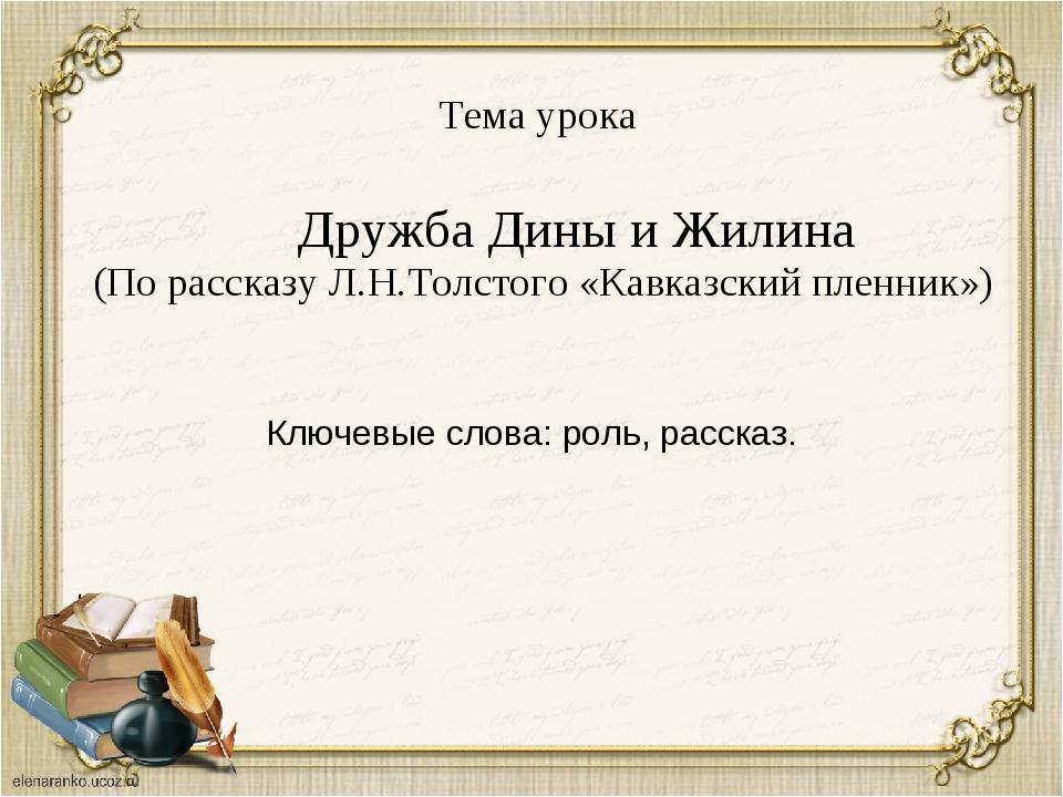 Тема урока Дружба Дины и Жилина (По рассказу Л.Н.Толстого «Кавказский пленни...